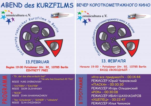 13. Februar 2015 • Abend des Kurzfilms • Vorführung Kurzfilme in Berlin • omnicultura e.V.