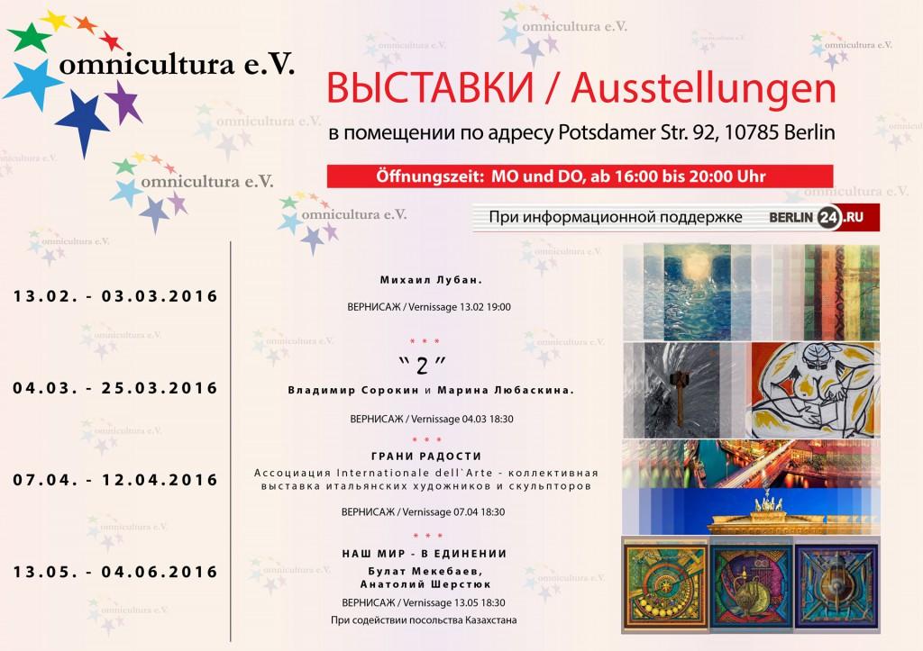 Художественные выставки в помещении omnicultura e.V. по адресу Potsdamer Str. 92, 10785 Berlin