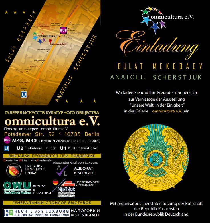 omnicultura e.V • Художественно-ювелирная выставка • Булат Мекебаев • Анатолий Шерстюк • 13 мая 2016 – 4 июня 2016 года